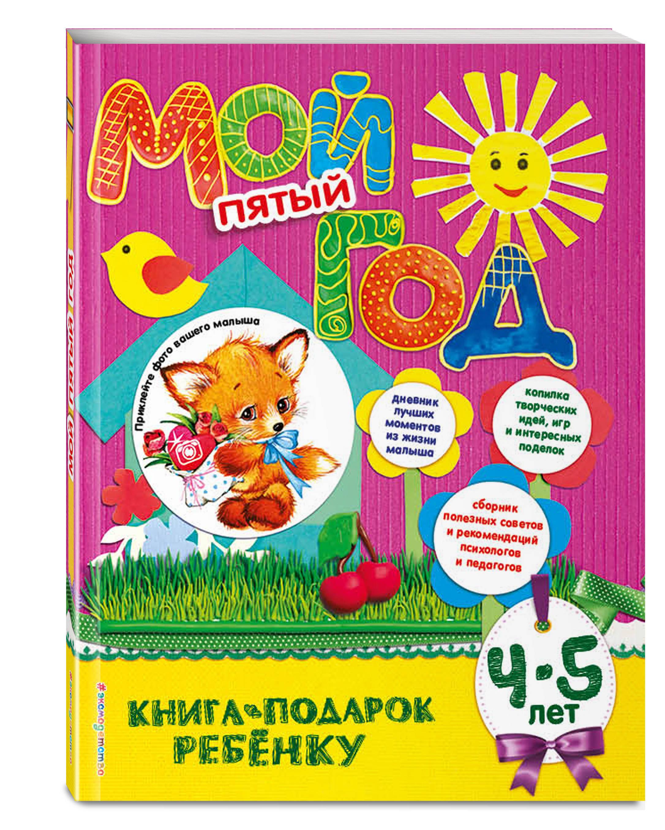 Мой пятый год ( Баранова Н.Н.  )