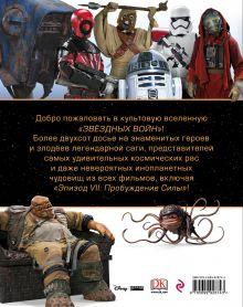 Обложка сзади Звёздные Войны. Энциклопедия персонажей
