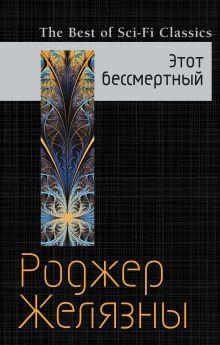 Желязны Р. - Этот бессмертный обложка книги
