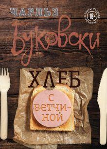 Обложка Хлеб с ветчиной Чарльз Буковски