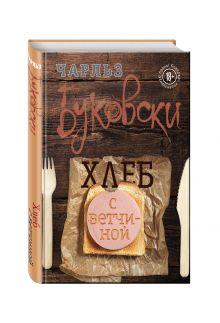 Буковски Ч. - Хлеб с ветчиной обложка книги