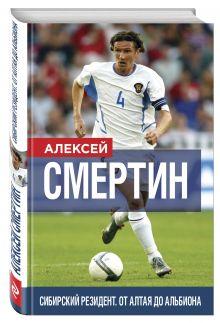 Сибирский резидент. От Алтая до Альбиона обложка книги