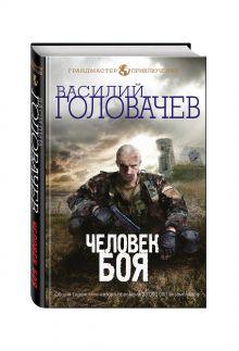 Головачёв В.В. - Человек боя обложка книги