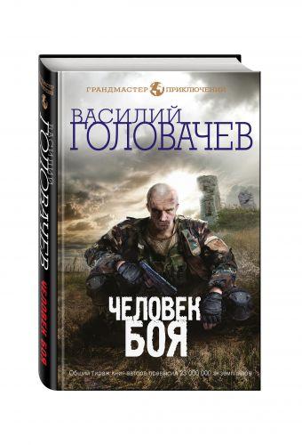 Человек боя Головачёв В.В.