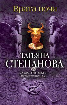 Степанова Т.Ю. - Врата ночи обложка книги