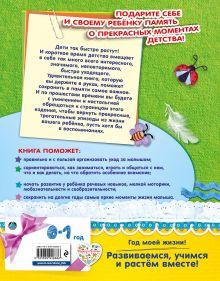 Обложка сзади Мой первый год Н. Н. Баранова, Н. С. Климович