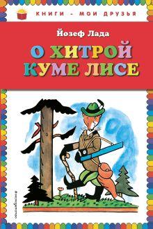 О хитрой куме лисе (рис. автора)
