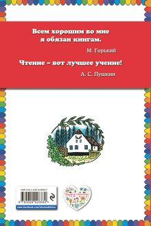 Обложка сзади О хитрой куме лисе (рис. автора) Йозеф Лада