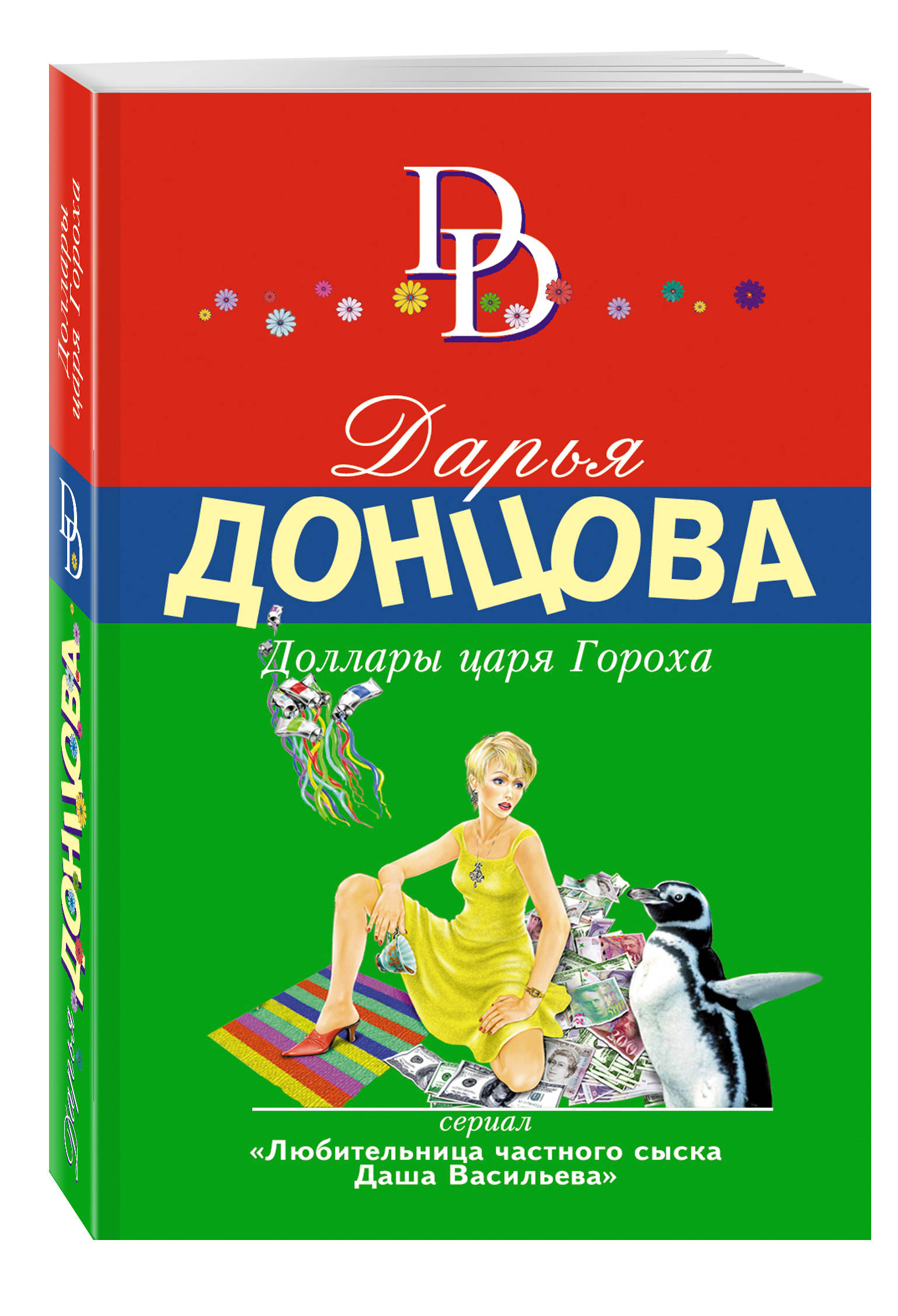 Донцова Д.А. Доллары царя Гороха индивидуальный дыхательный аппарат подводника купить