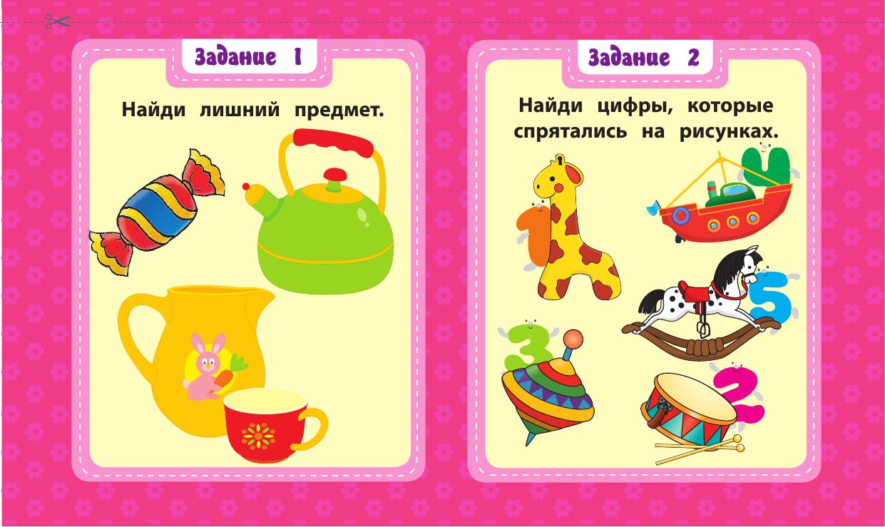 Говорящие картинки для детей 2 лет развивающие, днем рождения подругу