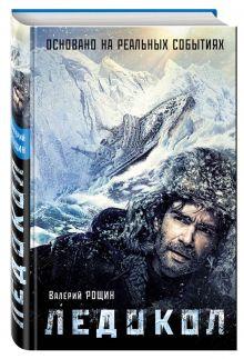 Рощин В.Г. - Ледокол обложка книги