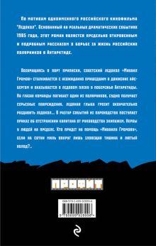 Обложка сзади Ледокол Валерий Рощин