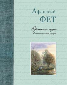 Времена года в картинах русской природы