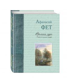 Фет А.А. - Времена года в картинах русской природы обложка книги