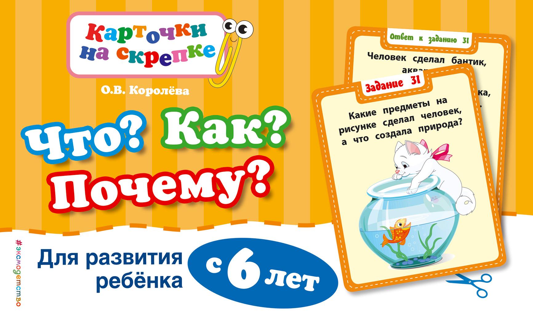 Что? Как? Почему? Для развития ребенка с 6 лет ( Королева О.В.  )