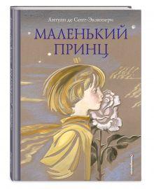Сент-Экзюпери А. - Маленький принц (ил. Н. Гольц) обложка книги