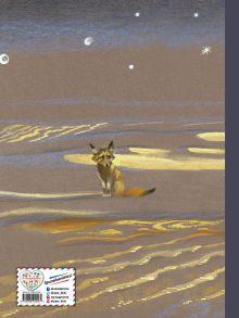 Обложка сзади Маленький принц (ил. Н. Гольц) Сент-Экзюпери А. де