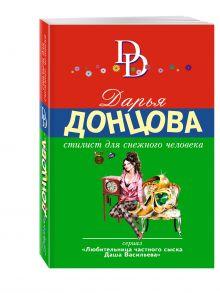 Донцова Д.А. - Стилист для снежного человека обложка книги