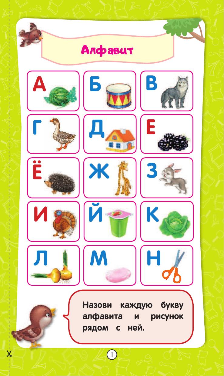 Фарфоровой, картинки чтение по слогам