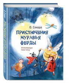 Приключения муравья Ферды (ил. Н.Гольц) обложка книги