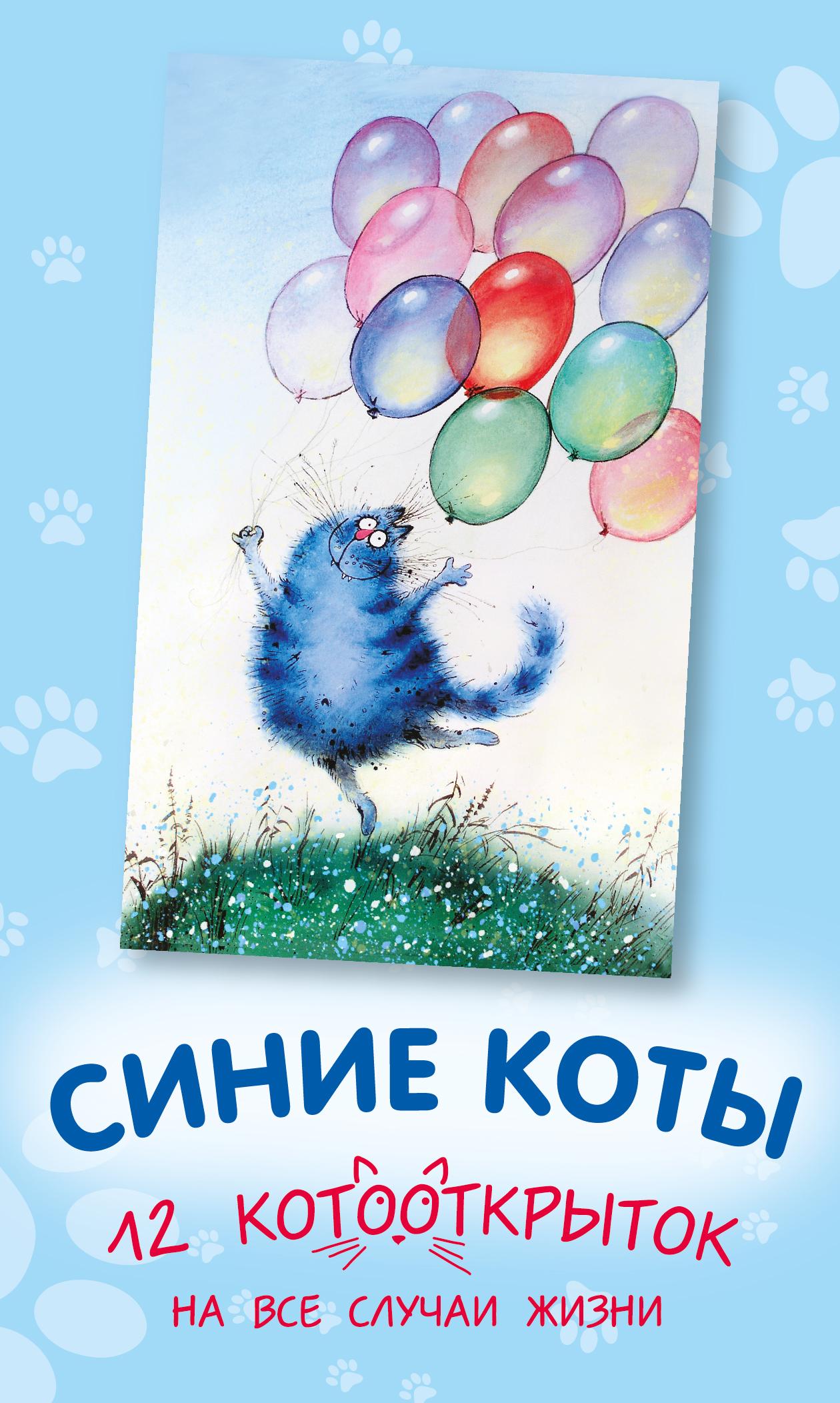 Синие коты. 12 котооткрыток на все случаи жизни ( Зенюк И.В.  )