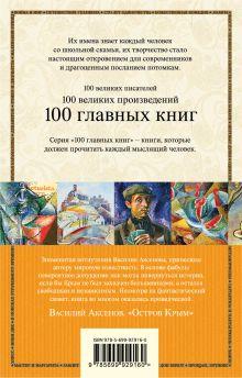 Обложка сзади Остров Крым Василий Аксенов