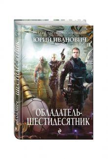 Иванович Ю. - Обладатель-шестидесятник обложка книги