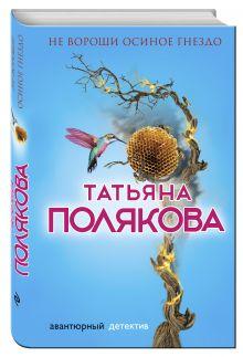 Полякова Т.В. - Не вороши осиное гнездо обложка книги
