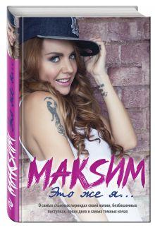 МакSим - Это же я... обложка книги