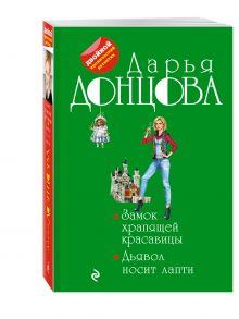 Донцова Д.А. - Замок храпящей красавицы. Дьявол носит лапти обложка книги