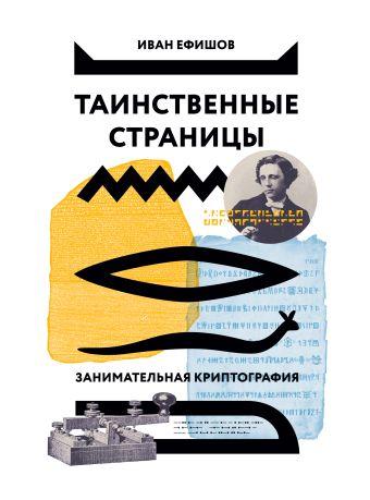 Таинственные страницы. Занимательная криптография Ефишов И.