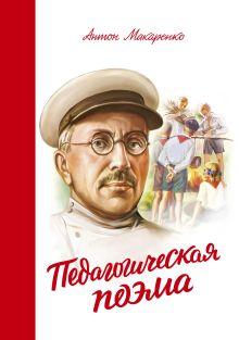 Макаренко А. - Педагогическая поэма обложка книги