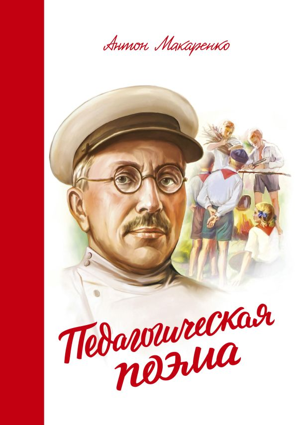 Педагогическая поэма Макаренко А.