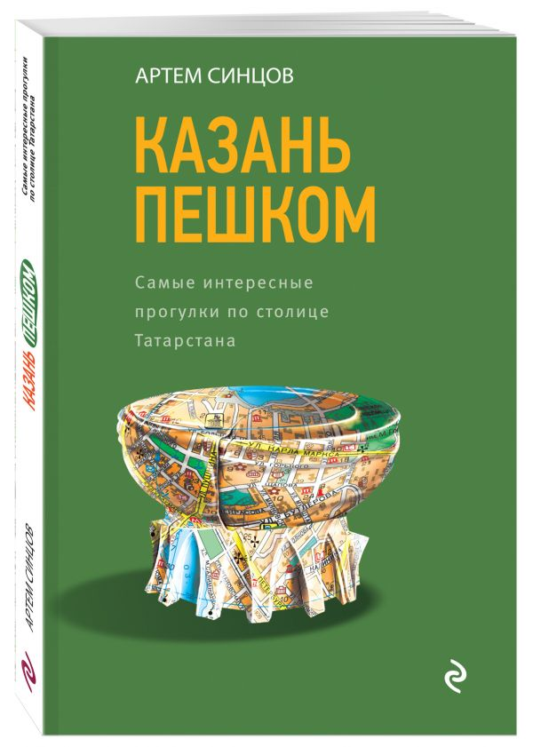 Казань пешком. Самые интересные прогулки по столице Татарстана