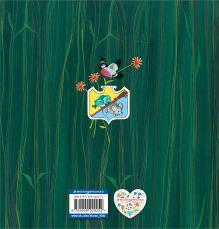Обложка сзади Маленькая Баба-Яга. Маленький Водяной. Маленькое Привидение Отфрид Пройслер