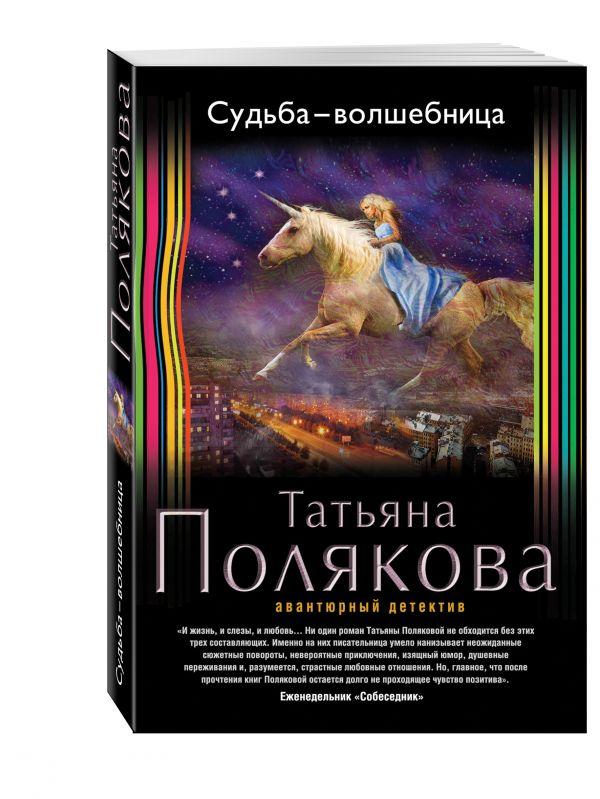 Судьба-волшебница Полякова Т.В.