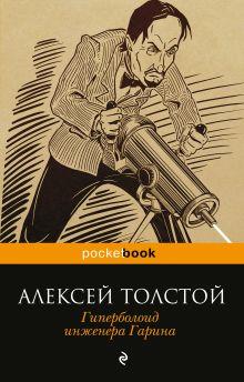 Обложка Гиперболоид инженера Гарина Алексей Толстой