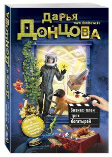 Донцова Д.А. - Бизнес-план трех богатырей обложка книги