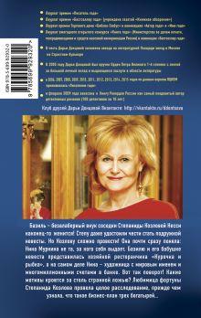 Обложка сзади Бизнес-план трех богатырей Дарья Донцова