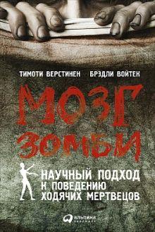 Верстинен Т.,Войтек Б. - Мозг зомби: Научный подход к поведению ходячих мертвецов обложка книги