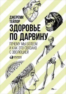 Тейлор Д. - Здоровье по Дарвину: Почему мы болеем и как это связано с эволюцией обложка книги