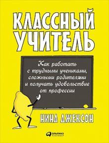 Джексон Н. - Классный учитель: Как работать с трудными учениками, сложными родителями и получать удовольствие от профессии (обложка) обложка книги