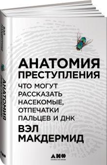 Макдермид В. - Анатомия преступления: Что могут рассказать насекомые, отпечатки пальцев и ДНК обложка книги