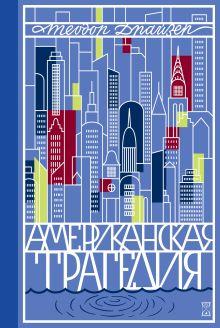 Обложка Американская трагедия. Т. 1 Теодор Драйзер