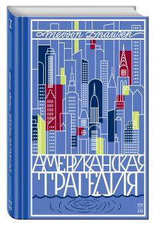 Драйзер Т. - Американская трагедия. Т. 1 обложка книги