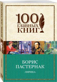 Пастернак Б.Л. - Лирика обложка книги