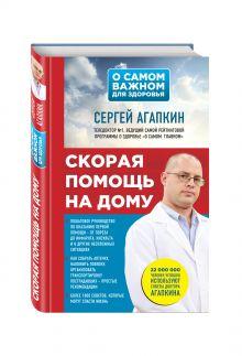 Агапкин С.Н. - Скорая помощь на дому обложка книги