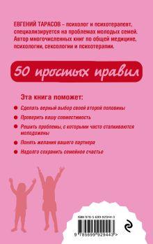 Обложка сзади Как создать и сохранить счастливую семью Евгений Тарасов