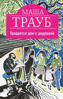 Трауб М. - Продается дом с дедушкой обложка книги
