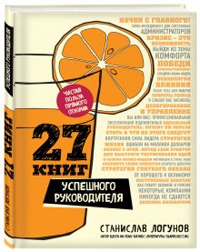 Логунов С. - 27 книг успешного руководителя обложка книги